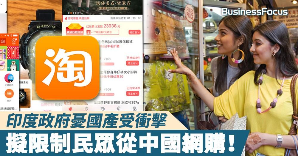【強國堀起?】印度政府憂國產受衝擊,擬限制民眾從中國網購!