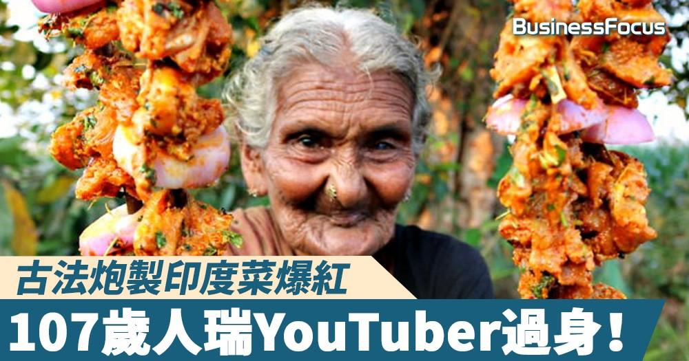 【超級人瑞】古法炮製印度菜爆紅,坐擁百萬粉絲,全球最老YouTuber過身!