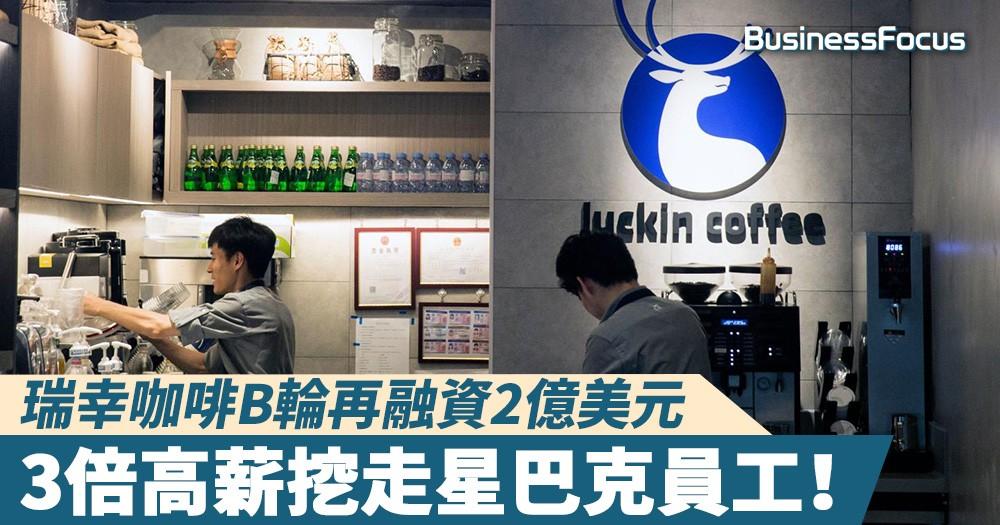 【咖啡市場】瑞幸咖啡B輪再融資2億美元,3倍高薪挖走星巴克員工!
