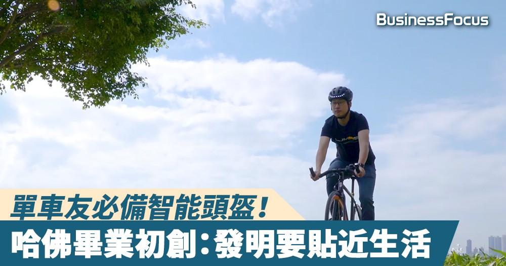 【今日科技】單車友必備智能頭盔! 哈佛畢業初創:發明要貼近生活