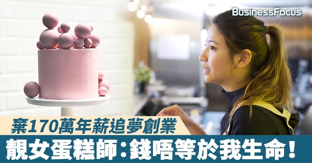【初創起跑線】棄170萬年薪追夢創業,靚女蛋糕師:錢唔等於我生命!
