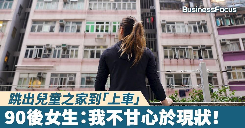 【人物故事】跳出兒童之家到「上車」,90後女生:我不甘心於現狀!