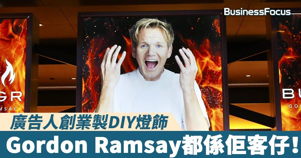 【初創起跑線】廣告人創業製DIY燈飾,廚神Gordon Ramsay都係佢客仔!