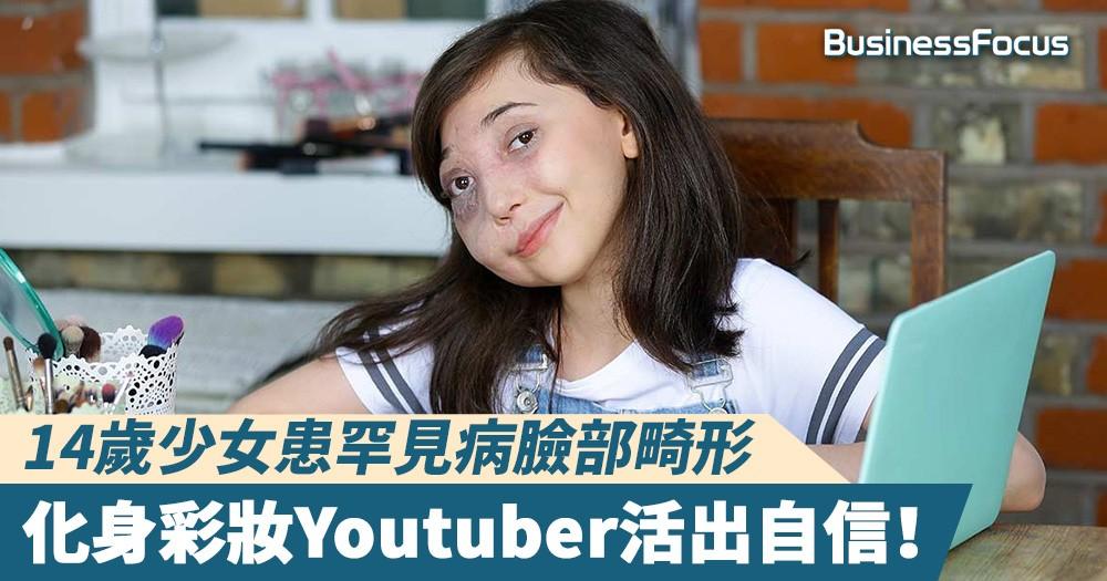 【笑對人生】14歲少女患罕見病臉部畸形,化身彩妝Youtuber活出自信!