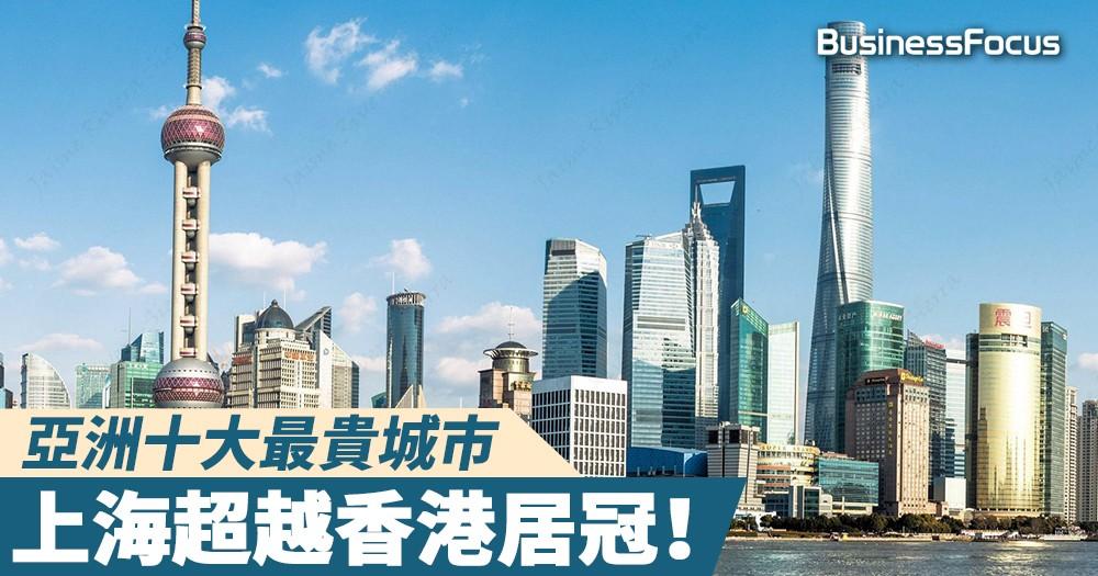 【高端人口】亞洲十大最貴城市,上海超越香港居冠!