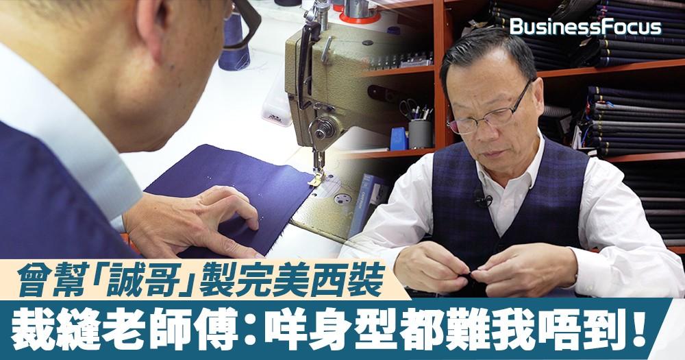 【香港製造】曾幫「誠哥」製完美西裝,裁縫老師傅:咩身型都難我唔到!