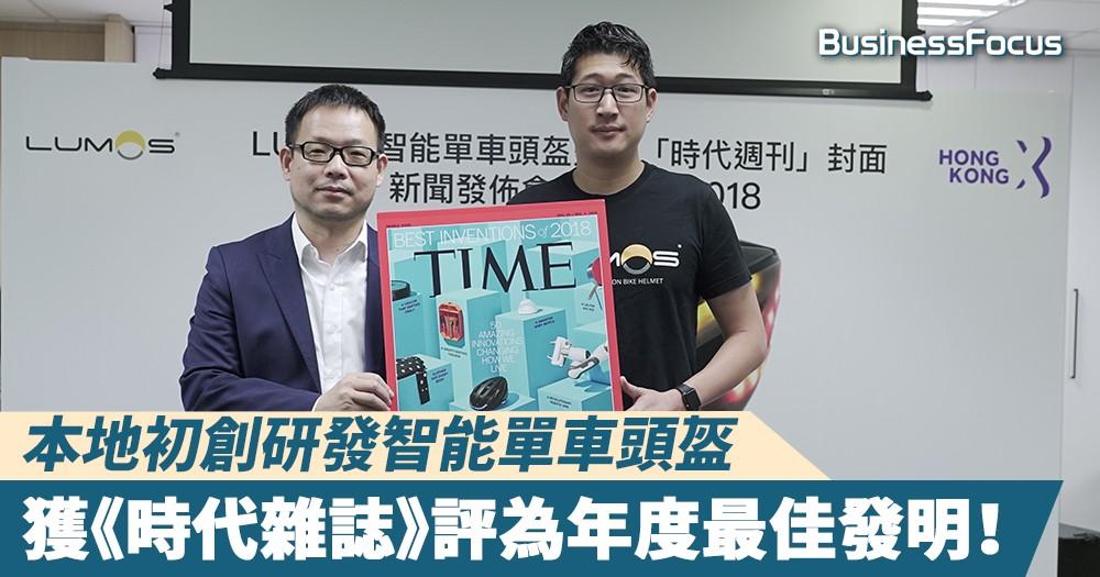【香港勁揪】本地初創研發智能單車頭盔,獲《時代雜誌》評為2018年最佳發明!
