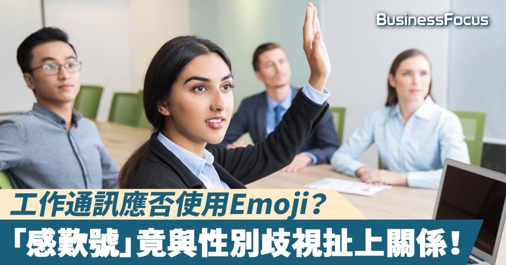 【職場性別】工作通訊應否使用Emoji?「感歎號」竟與性別歧視扯上關係!