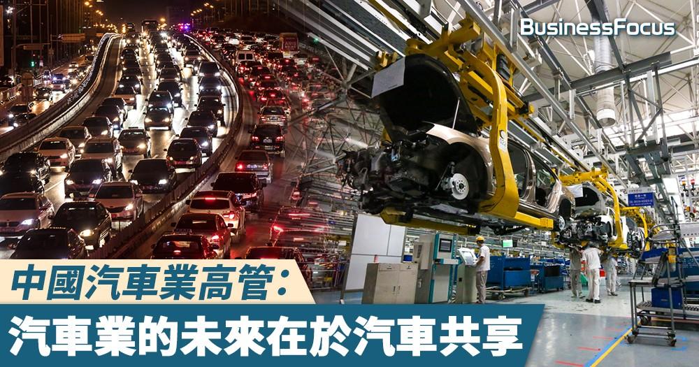 【新趨勢】中國汽車業高管:汽車業的未來在於汽車共享