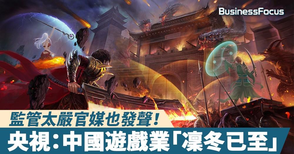 【騰訊有難】監管太嚴官媒也發聲!央視:中國遊戲「凜冬已至,近半公司營收下滑」