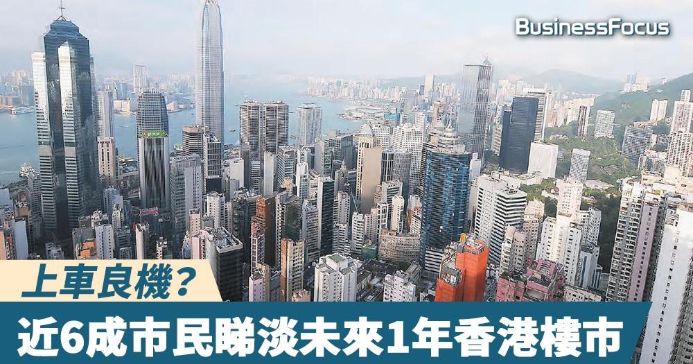 【散戶睇跌】調查:過半市民睇淡未來1年香港樓市