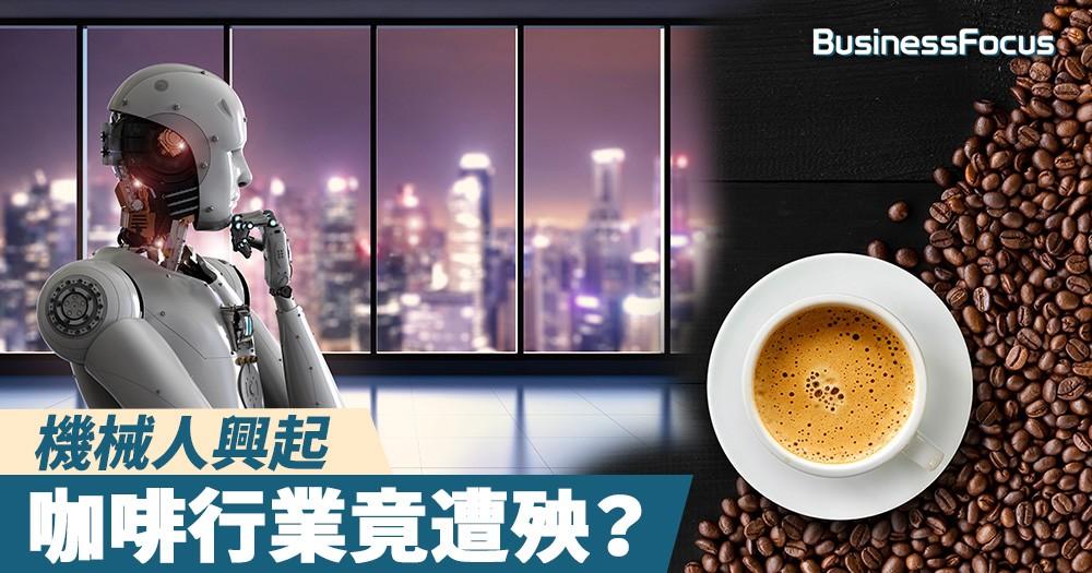 【蝴蝶效應】機械人興起,咖啡行業竟遭殃?