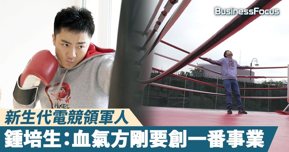 【名人堂】新生代電競領軍人,鍾培生:血氣方剛要創一番事業