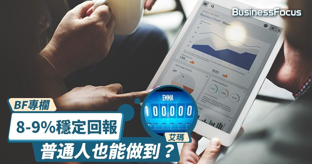 【BF專欄】普通人怎麼才能找到穩定的8-9%回報的產品?