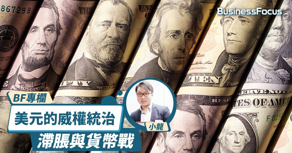 【BF專欄】滯脹及貨幣戰