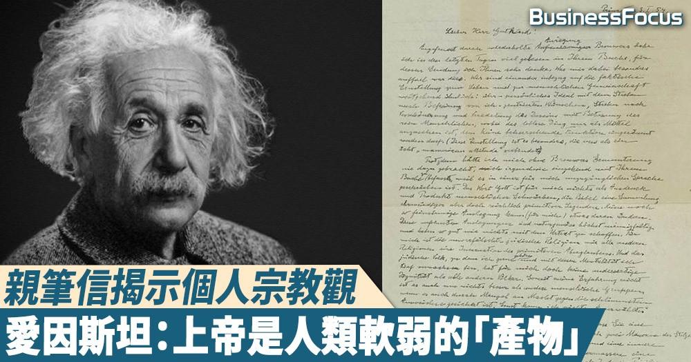 【至真至善】「上帝之信」揭示宗教價值觀,愛因斯坦:上帝是「軟弱」,聖經是「傳說」