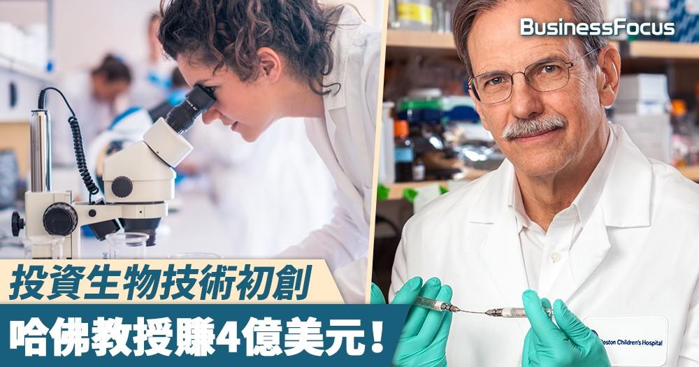 【眼光獨到】投資生物技術初創,哈佛教授賺4億美元!