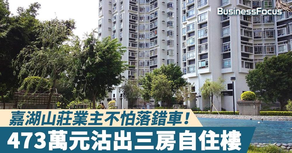 【不怕落錯車】嘉湖山莊「97貨」業主473萬元沽出三房自住樓,搏樓價跌兩年
