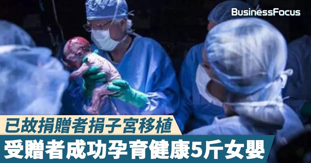 【全球首例】已故捐贈者捐子宮移植,受贈者成功孕育健康5斤女嬰