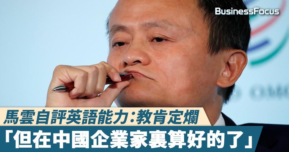 【自褒自貶】馬雲自評英語能力:教肯定爛,「但在中國企業家裏算好的了」
