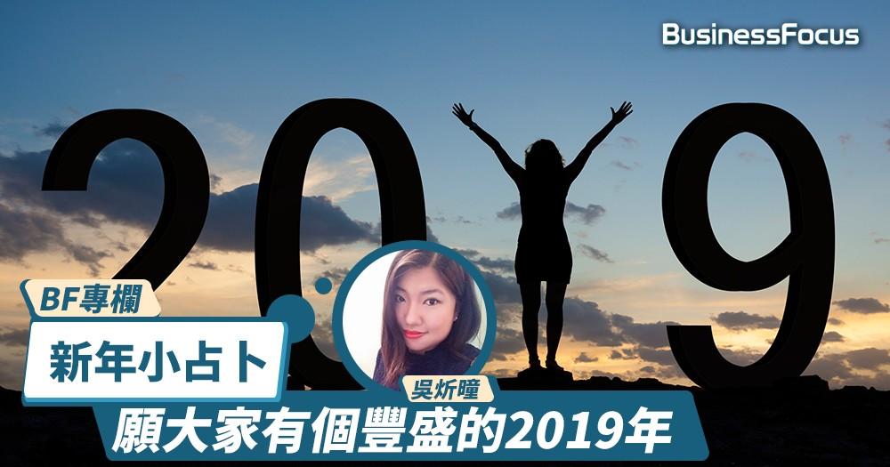 【BF專欄】願大家有個豐盛的2019年