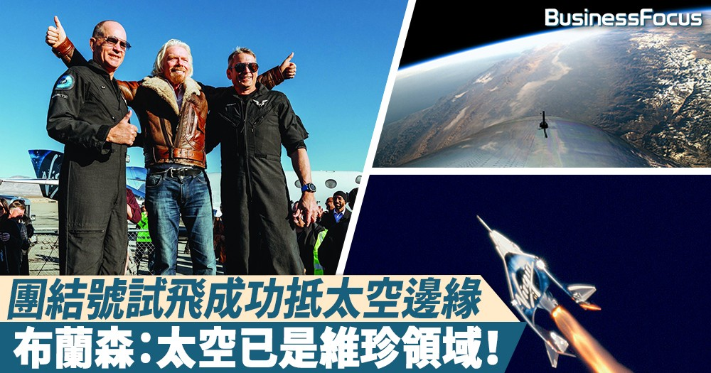 【天際旅遊】團結號試飛衝出地球抵太空邊緣,布蘭森:太空已是維珍領域!