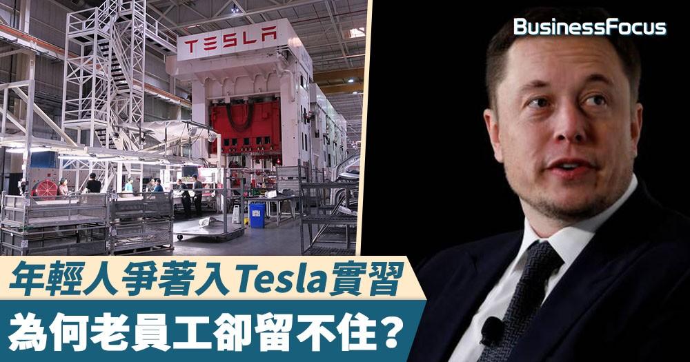 【地獄還是天堂?】年輕人爭著入Tesla實習,為何老員工卻留不住?