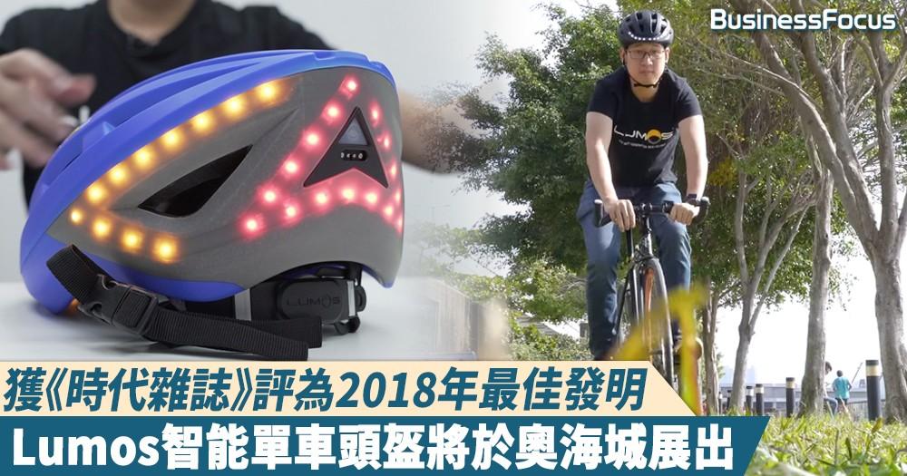 【今日科技】獲《時代雜誌》評為2018年最佳發明,Lumos智能單車頭盔將於奧海城展出