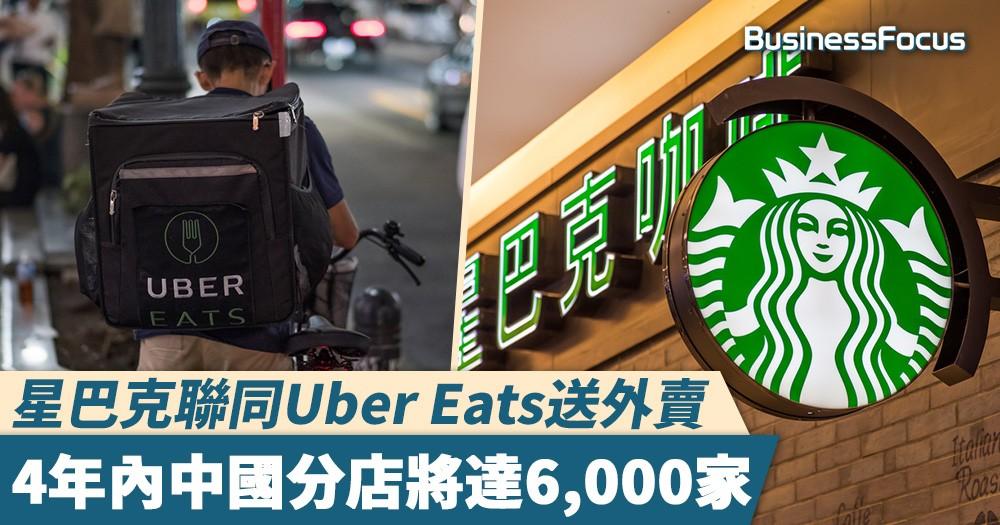 【咖啡王國】星巴克聯同Uber Eats送外賣,4年內中國分店將達6,000家