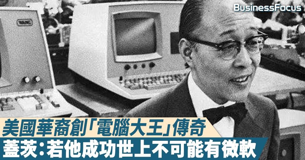 【電腦大王】改變電腦產業的歷史,在美國創出無人不曉的「帝國」,蓋茨:若他能成功世界可能不會有微軟