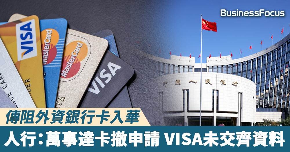 【關貿易戰事?】傳阻外資銀行卡入華 人行:萬事達卡撤申請 VISA未交齊資料
