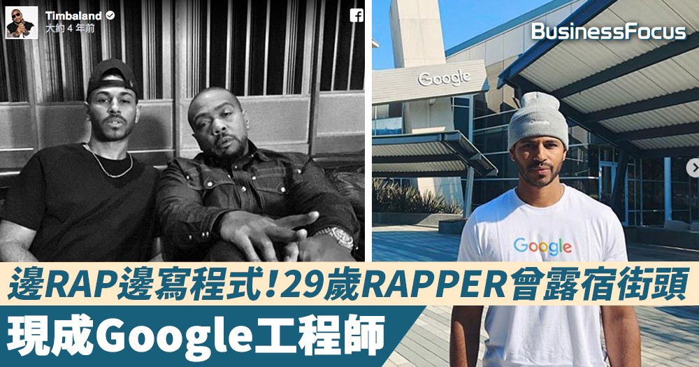 【鹹魚翻身】邊RAP邊寫程式!29歲RAPPER曾露宿街頭 現成Google工程師