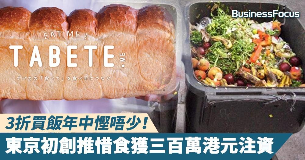 【食得唔好嘥】3折買飯年中慳唔少! 東京初創推惜食獲三百萬港元注資