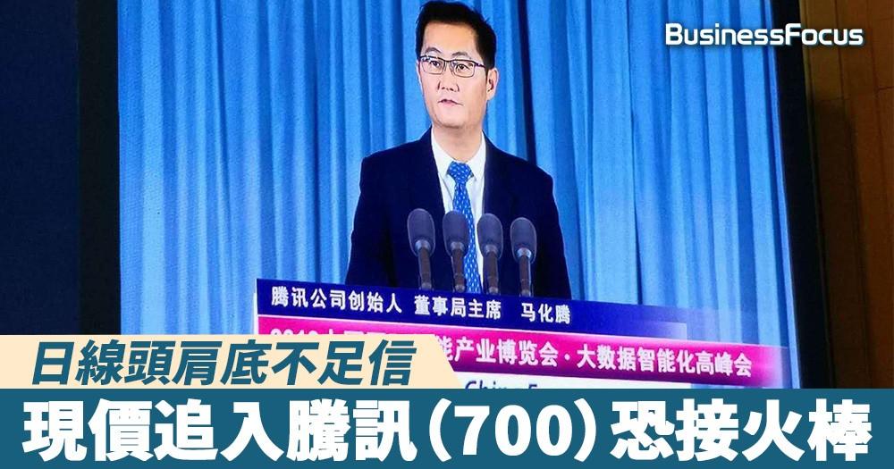 【雲狄股評】小心好消息出貨,騰訊(700)日線頭肩底不足信