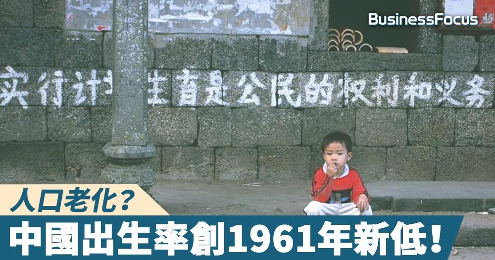 【人口老化?】中國出生率創1961年新低!