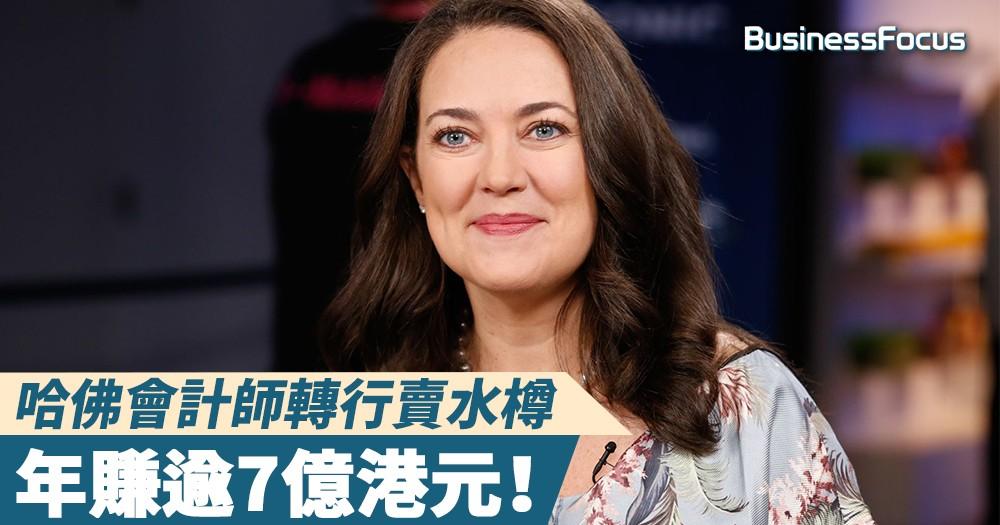 【時尚水樽】哈佛會計師轉行賣水樽,年賺逾7億港元!