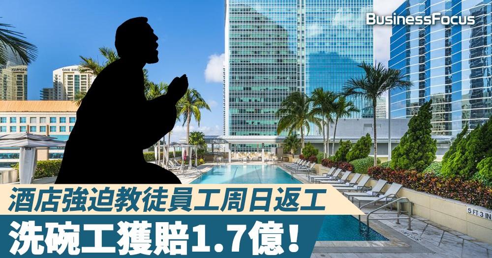 【信主得救】酒店強迫教徒員工周日返工,洗碗工獲賠1.7億!