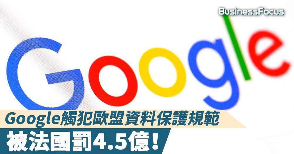 【走唔甩?】Google觸犯歐盟資料保護規範,被法國罰4.5億!