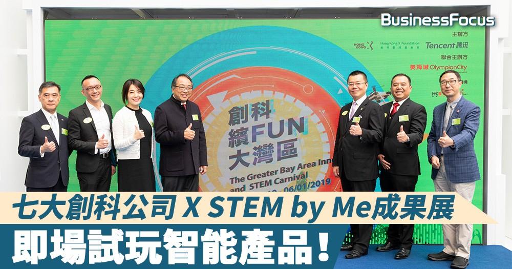 【創科繽FUN大灣區】七大創科公司 X STEM by Me成果展,即場試玩智能產品!