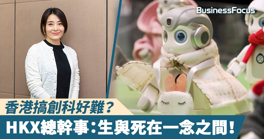 【初創起跑線】香港搞創科好難?HKX總幹事:生與死在一念之間!
