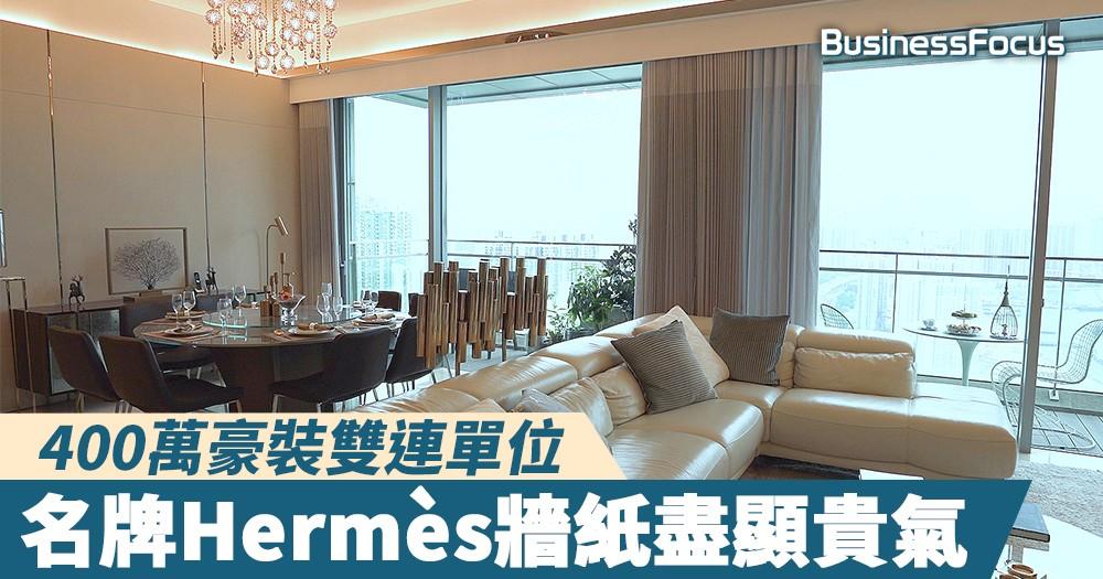 【高品家居】400萬豪裝雙連單位,名牌Hermès牆紙盡顯貴氣