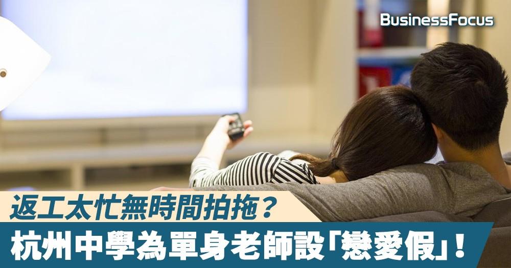 【單身福利】返工太忙無時間拍拖?杭州中學為單身老師設「戀愛假」!
