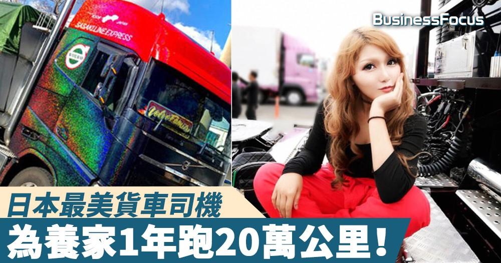 【日版羅拉】日本最美貨車司機,為養家1年跑20萬公里!