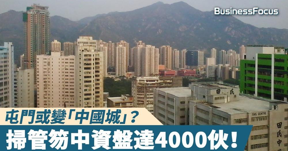 【地少人多】屯門或變「中國城」?掃管笏中資盤達4000伙!