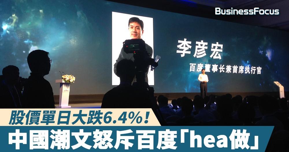 【百度已死?】中國潮文怒斥百度「hea做」,遭花旗削目標價,股價單日大跌6.4%!