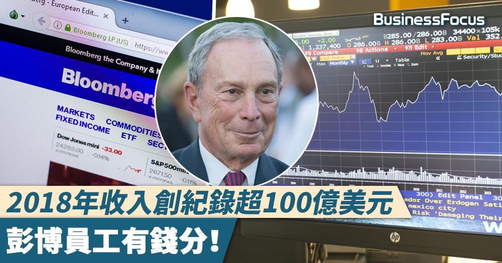 【有錢齊齊分】2018年收入創紀錄超100億美元,彭博員工有錢分!