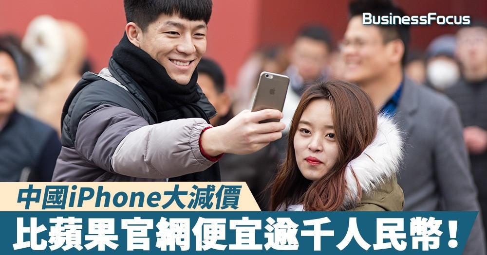 【經濟寒冬?】中國iPhone減價求售,比蘋果官網便宜逾千人民幣!