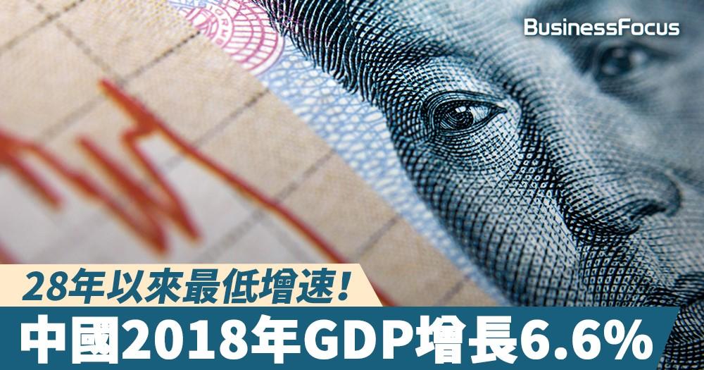 【經濟放緩】28年以來最低增速,中國2018年第4季GDP增長6.4%,全年6.6%