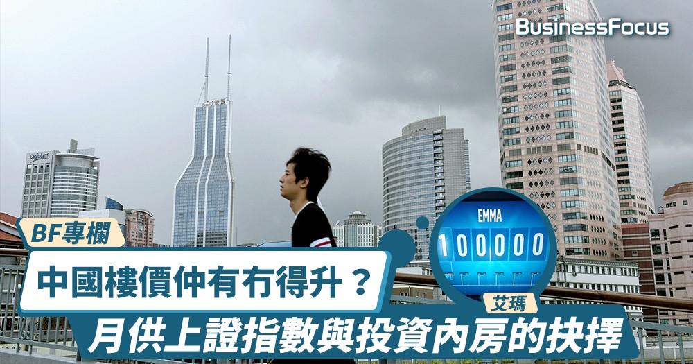 【BF專欄】中國樓價漲還是不漲?這是個問題