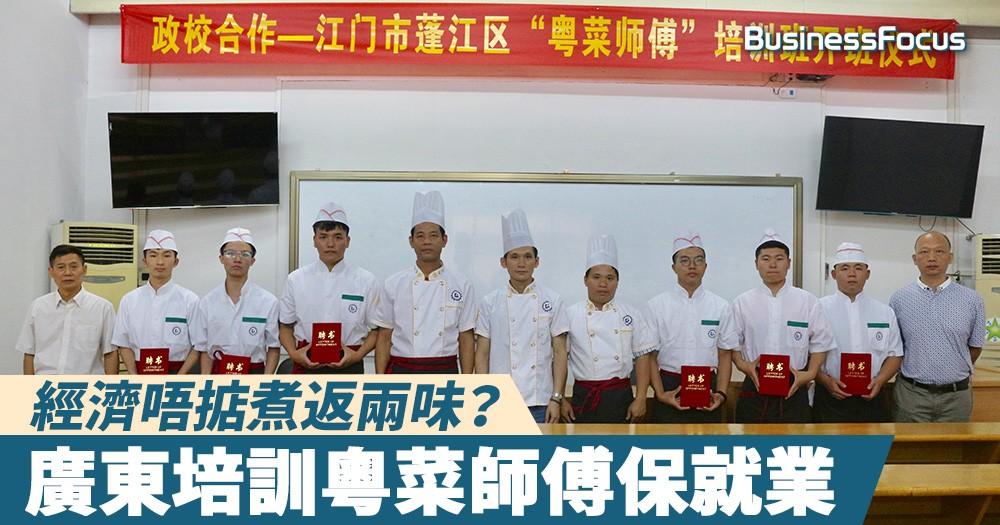 【貿易戰拆招】培訓粵菜師傅!廣東豪擲近四百億人民幣保就業
